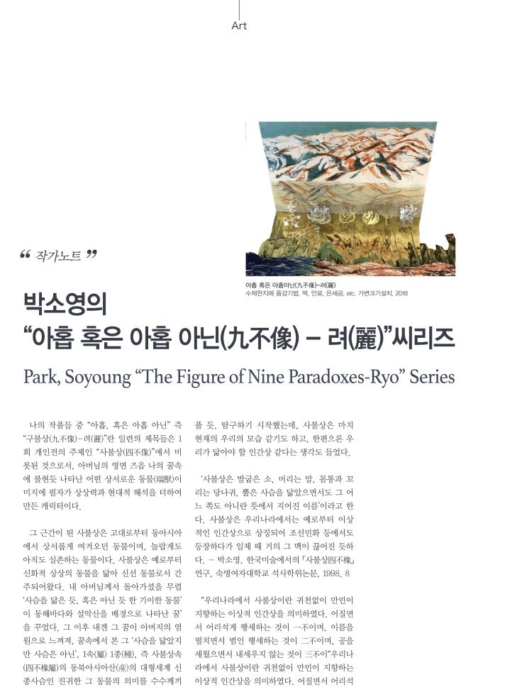 수정 박소영 화가-1
