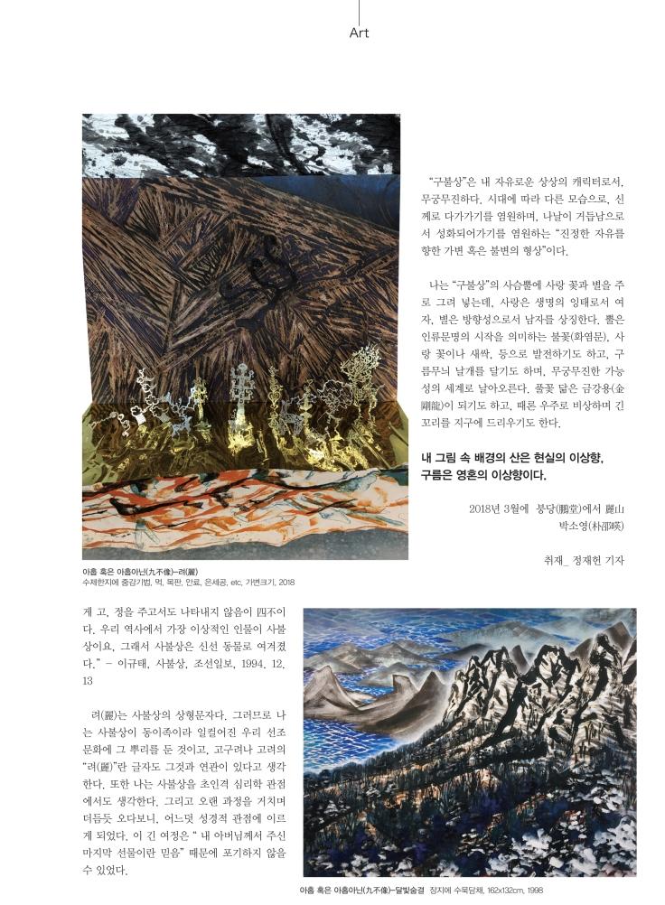 수정 박소영 화가-2